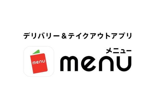 menu_logo.jpgのサムネール画像のサムネール画像